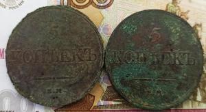 5 копеек 1832-1833 ЕМ ФХ