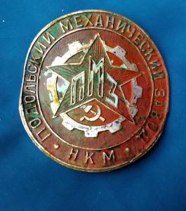 Эмблема ПМЗ-750 с 1 рубля
