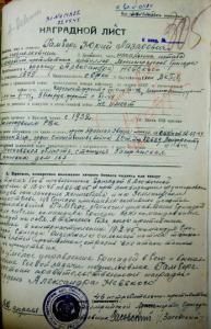 Орден Невского за Кенигсберг. Награды полковника артиллерии Гамберга Юрия Лазаревича