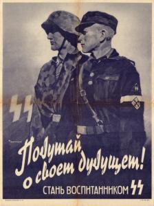 восточные воспитанники СС