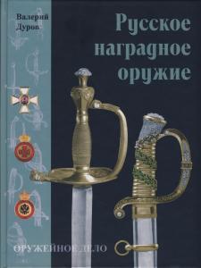Новая книга Валерия Дурова