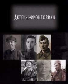Война и жизнь замечательных людей