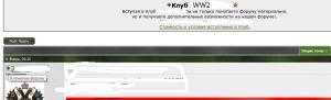 Спонсорство форума Ww2 - создается Премиум группа