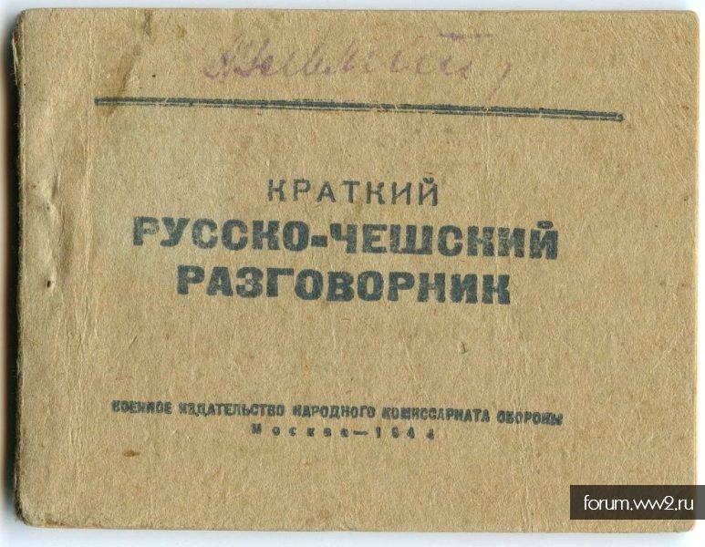https://forum.ww2.ru/uploads/monthly_10_2014/post-1162-0-93954100-1413014093_thumb.jpg
