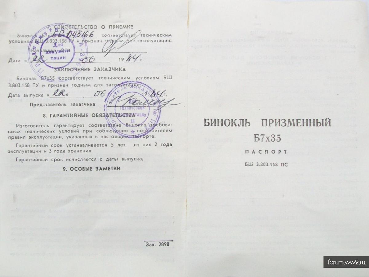 Бинокли Советской и Российской армий после 1945 года