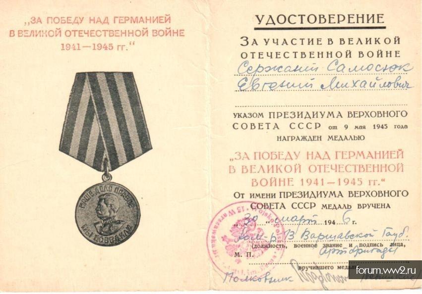 Сержант Самосюк Евгений Михайлович. Артиллерист