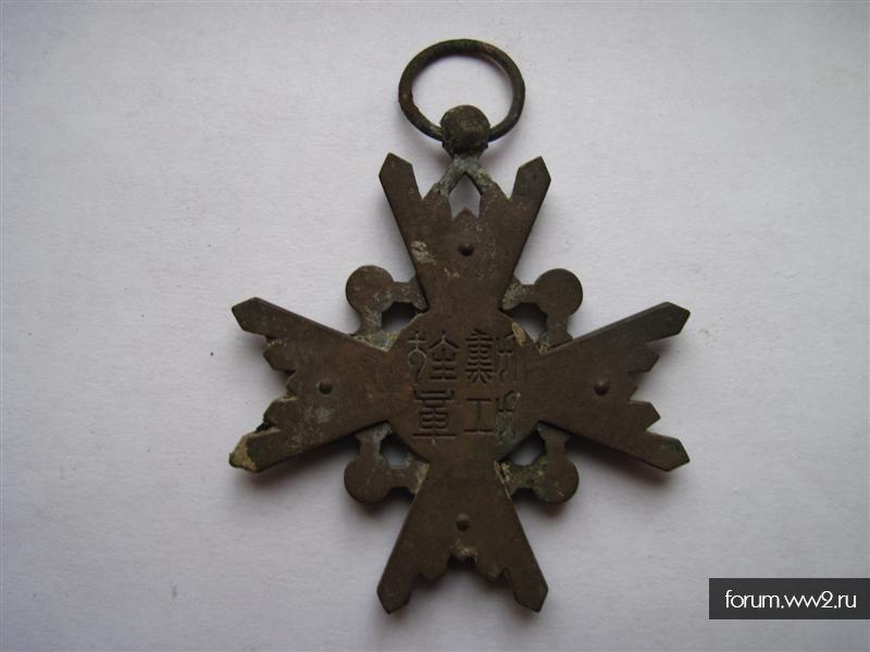 Япония Орден священного сокровища