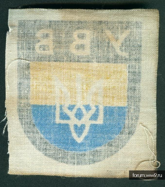 Нарукавные щиты РОА и Латыши