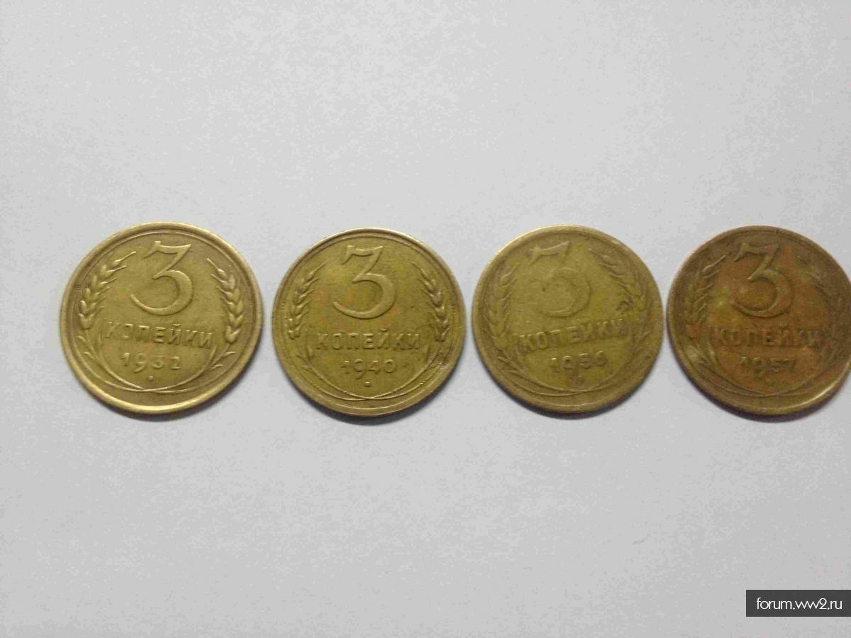 монеты  СССР 3коп до 61года