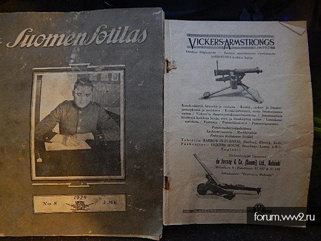 журнал suomen sotilas 1929 с ним наставление?