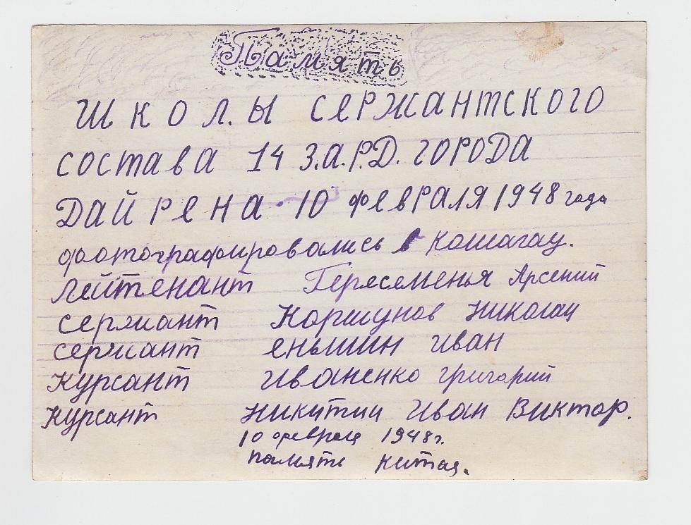 Пряга артиллериста РККА