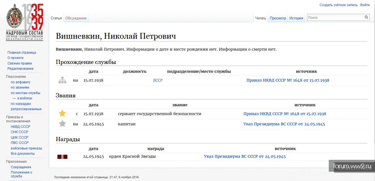 """Управление контрразведки """"Смерш"""" НКВМФ"""