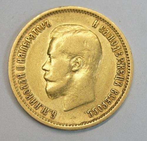 10 рублей 1899 (ФЗ)