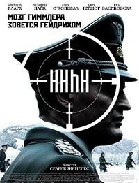 Мозг Гиммлера зовется Гейдрихом /  HHhH, 2017 г.