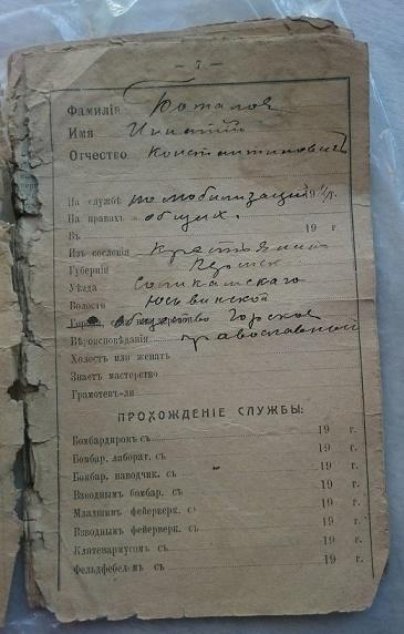 Солдатская книжка 1914г