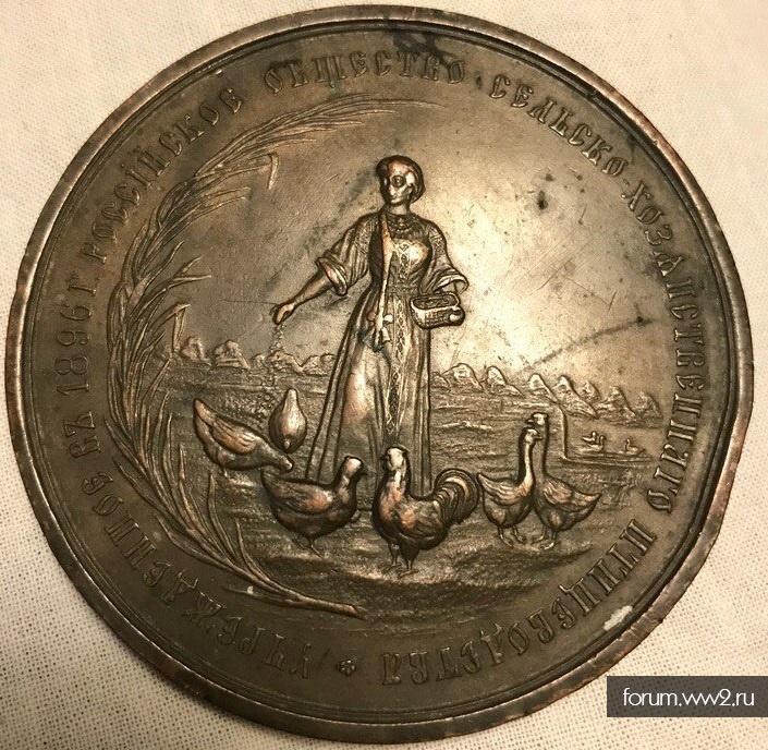 Медаль Сельхоз Птицеводство 1896