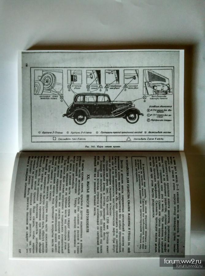 М1 Инструкция по уходу 1939