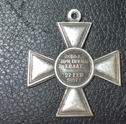 """ГК (""""Наградной крест за сражение при Прейсиш-Эйлау"""")"""