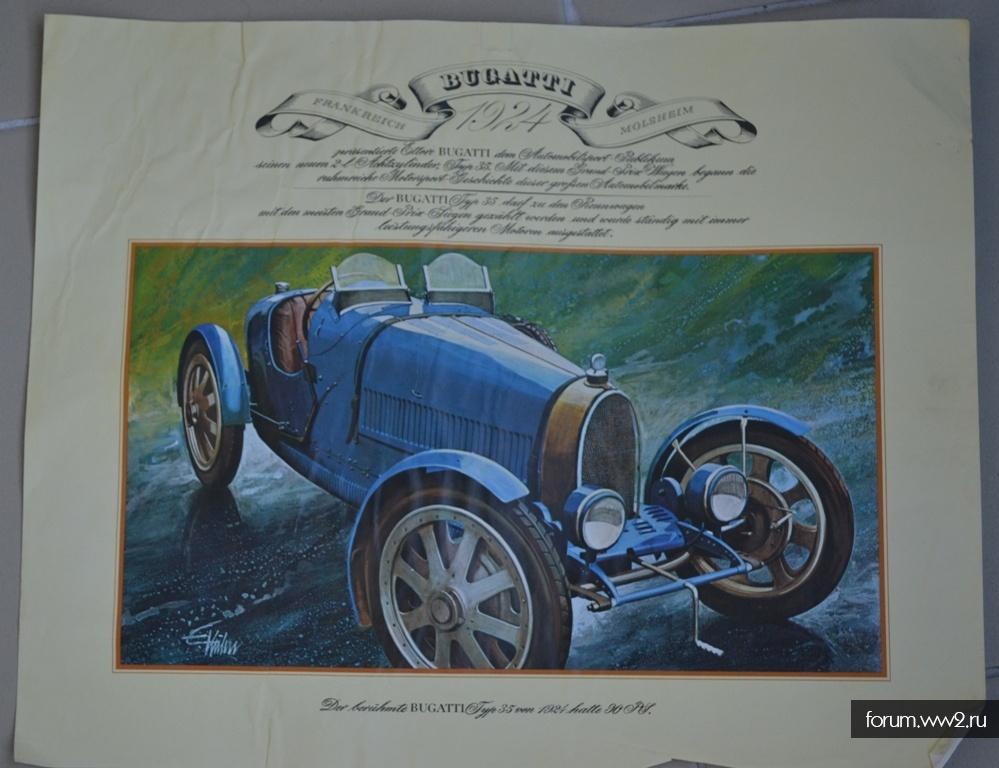 Плакаты с автомобилями.