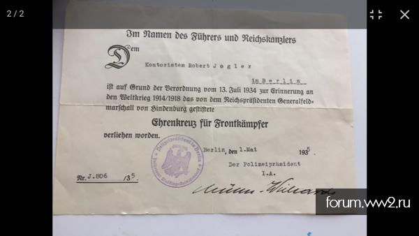 Наградной лист на крест Гинденбурга