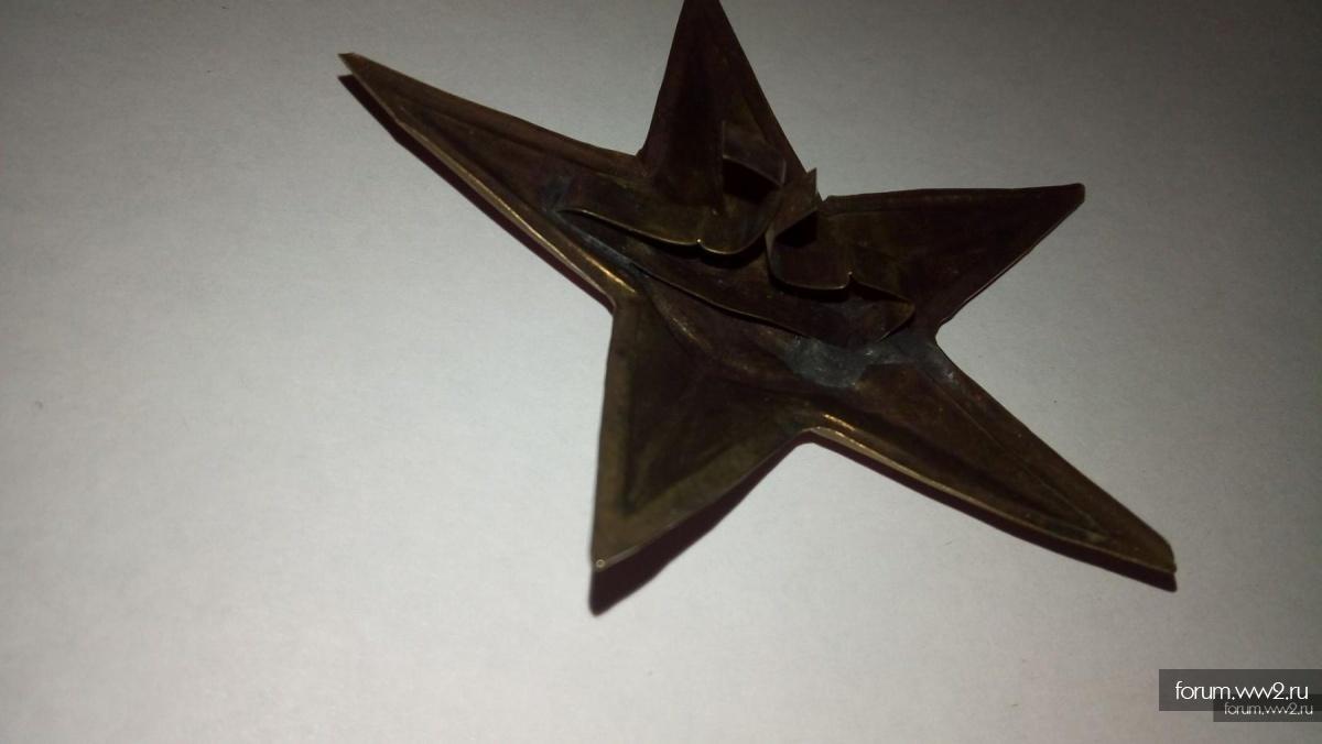 Звезда на шлем Адриана.