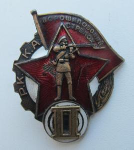 Ворошиловский стрелок РККА,2-й ступени(степени)