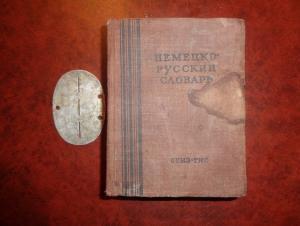 Немецко-русский словарь 1948 год.