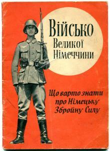 """Книга для оккупированных территорий на украинском """"Войско великой Германии"""""""