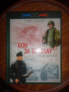 Книга фотоальбом Бои за Бреслау 8 февраля-6 мая 1945 г.