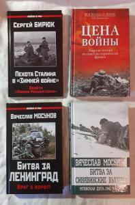 Мосунов В, Бирюк С, Литвиненко В