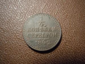 1/4 копейки 1842 г. СПМ .