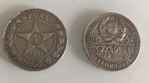Рубли одним лотом 1921 и 1924