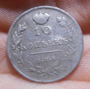 10 Копеек 1813 года спб-пс.