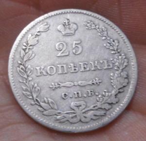 25 Копеек 1829 года спб-нг.