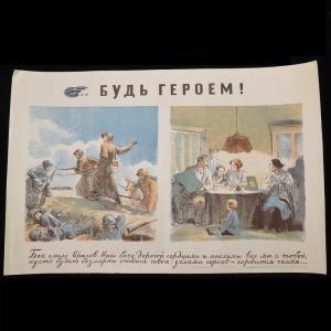 Плакат «Боевого карандаша» №43 «Будь героем»