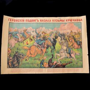 Плакат «Геройский подвиг казака Кузьмы Крючкова»