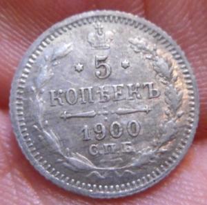 5 Копеек 1900 года фз.