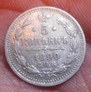 5 Копеек 1890 года спб-аг.