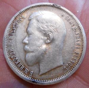 50 Копеек 1912 год (эб).
