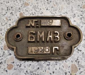 шильда БМАЗ 1926г.