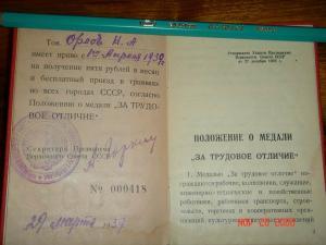 Наградной комплект Орлова Николая Алексеевича. Лауреата Государственной премии