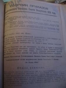 Сборник приказов РВС за1921 с 16.09-31.12