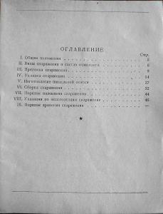 Инструкция по снаряжению РККА на июль 1941-го.