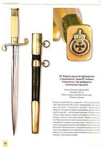 Шедевры клинкового оружия