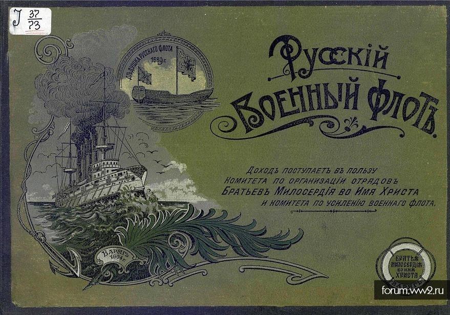 Русский Военный флот Н.Н.Апостоли