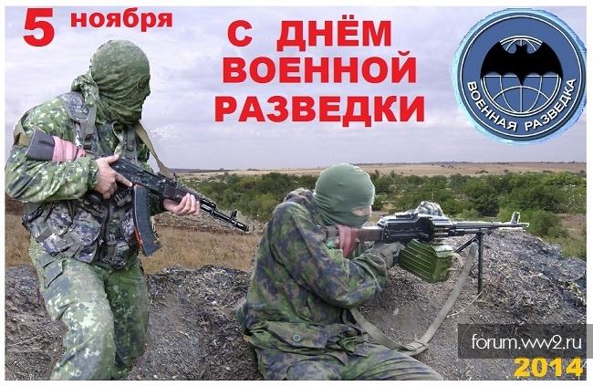 может быть поздравления с днем военной разведки смешные множество