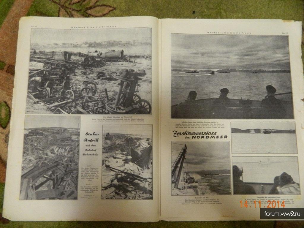 Газеты и журналы рейх