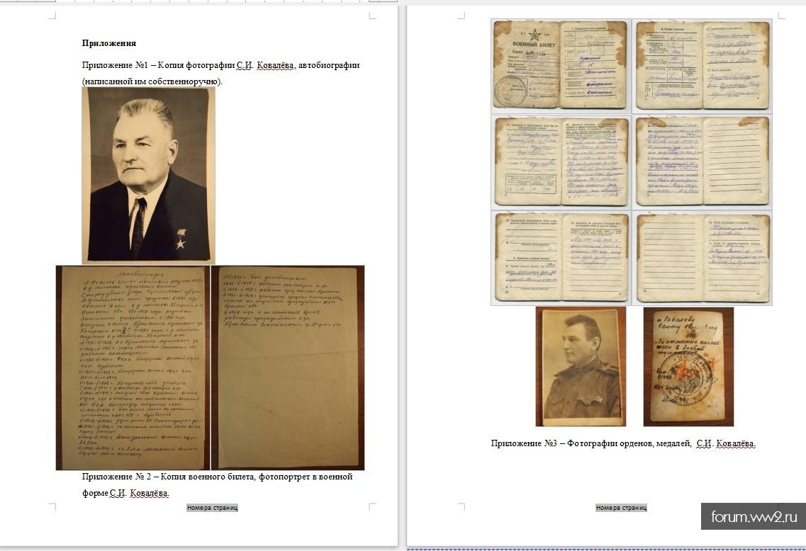 Награды Героя Социалистического Труда Ковалёва Семёна Ивановича, председателя колхоза