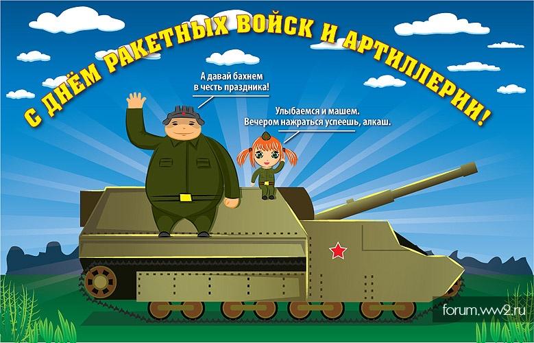 Картинка к дню артиллерии