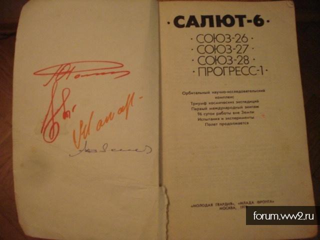 """Книга """"Салют-6"""" с автографами"""